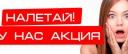 Акция! С 1 июля 2016 г. снижается стоимость проезда из Томска в Новосибирск!